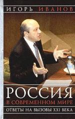 Россия в современном мире. Ответы на вызовы XXI века