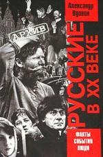 Русские в XX веке