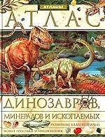 Иллюстрированный энциклопедический атлас динозавров, минералов и ископаемых