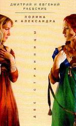 Полина и Александра
