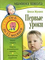 Первые уроки. От 6 до 12 месяцев
