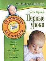 Первые уроки. От рождения до 6 месяцев