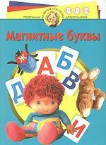 Магнитные буквы. Для детей 3-6 лет