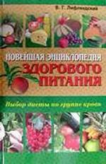 Новейшая энциклопедия здорового питания. Диеты по группе крови