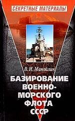 Базирование Военно-морского флота СССР