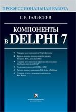 Компоненты в Delphi 7. Профессиональная работа