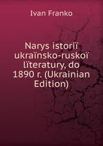 Narys istori ukransko-rusko lteratury, do 1890 r. (Ukrainian Edition)