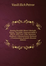 """Katalog Russkikh Monet Udielnykh Kniaze, Tsarskikh I Imperatorskikh S 980 Po 1899 God: S Raz""""Iasnenem Riedkosti I Oboznachenem Stoimosti . I Frantsuzskom Iazykakh (Russian Edition)"""