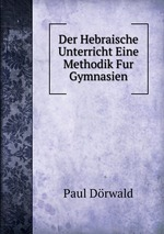 Der Hebraische Unterricht Eine Methodik Fur Gymnasien