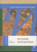 История математики. От счетных палочек до бессчетных вселенных