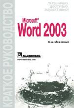 Microsoft Word 2003. Краткое руководство