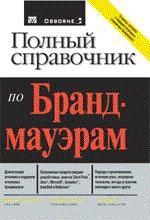 Полный справочник по брандмауэрам