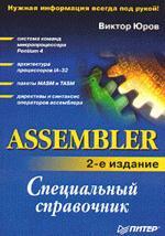 Assembler. Специальный справочник. 2-е издание