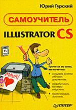 Самоучитель Illustrator CS