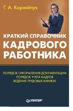 Краткий справочник кадрового работника