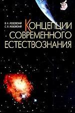 Концепции современного естествознания: Уч.пособие. 2-е изд