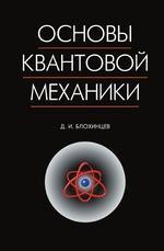 Основы квантовой механики: Уч.пособие 7-е изд.