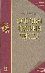 Основы теории чисел: Учебное пособие. 12-е изд