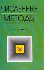 Численные методы: Уч.пособие. 5-е изд., стер