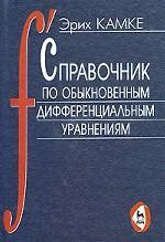 Справочник по обыкновенным дифференциальным уравнениям. 6-е изд