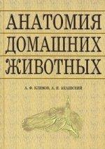 Анатомия домашних животных. 7-е издание