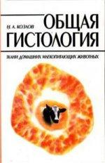 Общая гистология. Ткани домашних млекопитающих животных: Уч.пособие