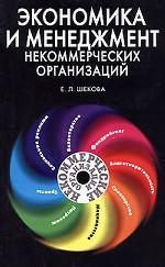 Экономика и менеджмент некоммерческих организаций: Учебник
