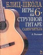 Блиц-школа игры на 6-ти струнной гитаре. Самоучитель, 3-е изд. + СD
