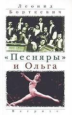 """""""Песняры"""" и Ольга"""