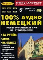 100% аудио немецкий. Начальный и средний уровень книга + 6 cd