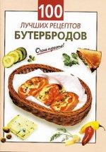 100 лучших рецептов бутербродов
