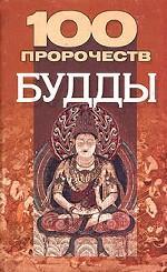 100 пророчеств Будды