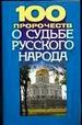 100 пророчеств о судьбе русского народа