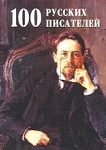 100 русских писателей