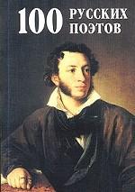 100 русских поэтов