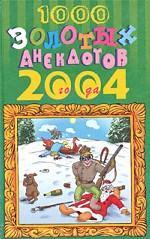 1000 золотых анекдотов 2004 года