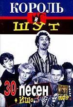"""30 песен группы """"Король и Шут"""" в нотной записи с гитарными аккордами + постер"""