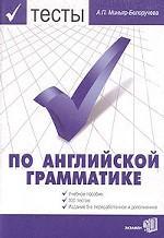 300 тестов по английской грамматике. Учебное пособие