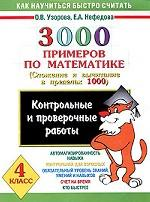 3000 примеров по математике. Математика. 4 класс. Сложение и вычитание в пределах 1000