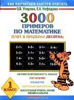 Математика. 1 класс. 3000 примеров по математике: счет в пределах десяти