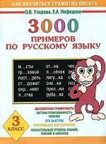 Русский язык. 3 класс. 3000 примеров по русскому языку