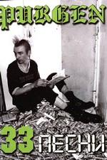 "33 песни группы ""Пурген"" + постер"