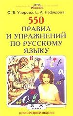 Русский язык. 5-8 классы. 550 правил и упражнений по русскому языку