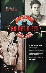 60 лет в ГРУ