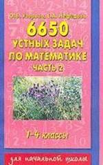 Математика. 1-4 классы. 6650 устных задач по математике. Часть 2