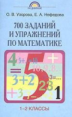 Математика. 1-2 классы. 700 заданий и упражнений по математике