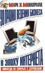 90 правил ведения бизнеса в эпоху Интернета