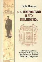 А.А. Покровский и его библиотека: История создания Центральной городской публичной библиотеки имени Н.А. Некрасова