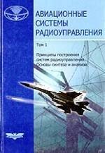 Авиационные системы радиоуправления. В 3 томах. Том 1. Принципы построения систем радиоуправления