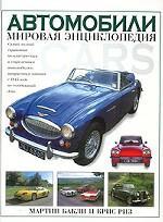 Автомобили: Мировая энциклопедия